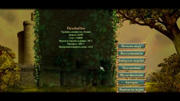 Русификатор текста и звука Robin Hood: The Legend of Sherwood