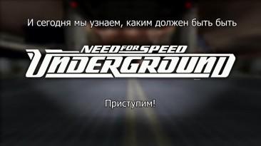 Need for Speed: Underground Бета материалы