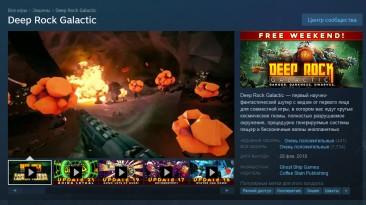 Deep Rock Galactic можно бесплатно оценить в Steam