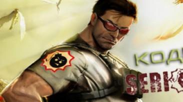 Serious Sam 3: BFE: Коды