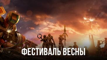 """""""Фестиваль весны"""" в RF Online"""