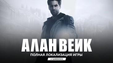 Вышло первое обновление русской локализации Alan Wake от GamesVoice