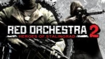 Халявная Red Orchestra 2