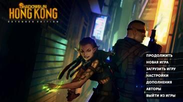 К слову о Shadowrun: Hong Kong