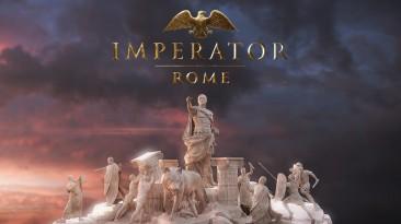 В Imperator: Rome изменят цивилизованность и здания