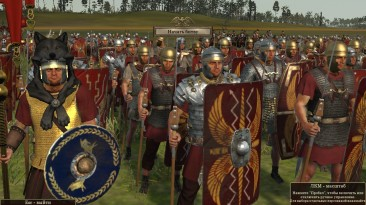 """Total War: Rome 2 """"PUR Сабмод Ретекстур"""""""
