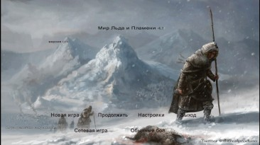 Mount & Blade - Native: A World of Ice and Fire!: Чит-Мод/Cheat-Mode