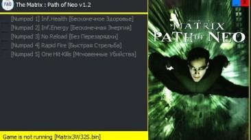 The Matrix - Path of Neo: Трейнер/Trainer (+5) [v1.2] {Enjoy}
