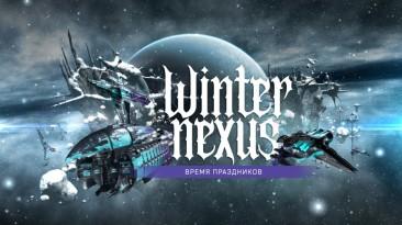 Празднование Зимнего Нексуса в EVE Online