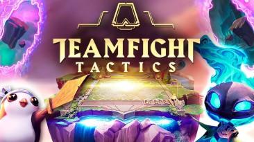 Анонсирован первый сезон для Teamfight Tactics и Твистед Фэйт