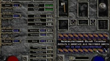 Diablo 2: Сохранение/SaveGame (Амулет и два кольца вампира + множество полезных талисманов)