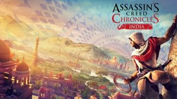 Первые оценки Assassin's Creed Chronicles: India