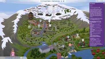 """The Sims 4 """"Дополнение к сборке v 19.03 3sh для v-1.72.28.1030, V- 1.73.57.1030-test"""""""