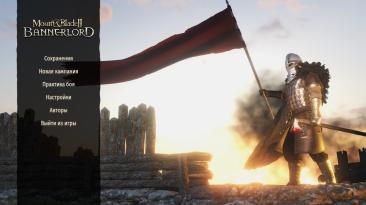 Русификатор текста для Mount & Blade 2: Bannerlord [v1.5.7] от PupuseG