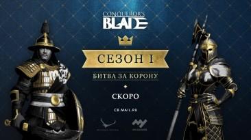 Conqueror's Blade: Предсезонное обновление