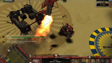 "Warhammer 40,000: Dawn Of War - Dark Crusade ""Карта - Temple of Change"""