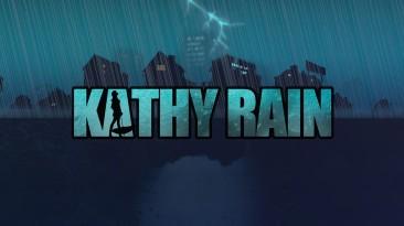 Kathy Rain можно бесплатно получить на странице в Стиме [Закончено]