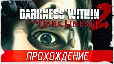 "Атмосферное прохождение хоррор-квеста ""Darkness Within 2: The Dark Lineage (Director's Cut)"""