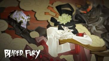 Bladed Fury преватит вас в боевую принцессу