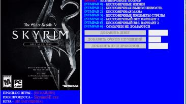 The Elder Scrolls V - Skyrim Special Edition: Трейнер/Trainer (+11) [1.4.2.0.8] [64 Bit] {Baracuda}