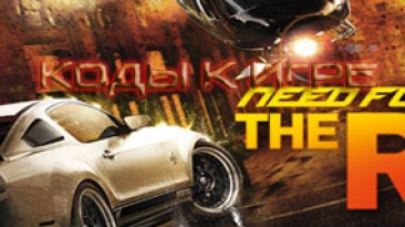 Need for Speed: The Run: код