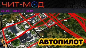 Test Drive Unlimited 2: Чит-Мод/Cheat-Mode (Автопилот - Автоматическое Открытие Дорог)