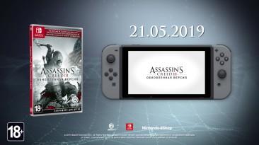 Трейлер анонса: обновленная версия Assassin's Creed 3 на Nintendo Switch