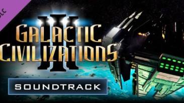 """Galactic Civilizations 3 """"Soundtrack(FLAC)"""""""