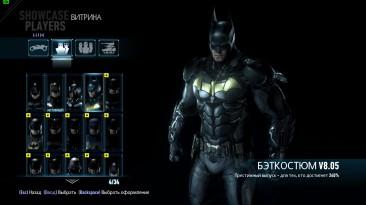 Batman Arkham Knight: Сохранение/SaveGame (Игра пройдена на 240% + БЭТКОСТЮМ v8.05)