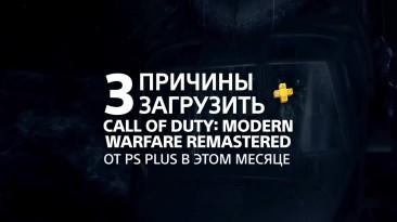 Call of Duty 4: Modern Warfare Обновленная версия - 3 причины загрузить с PS Plus