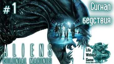 Русификатор текста и звука для Aliens: Colonial Marines