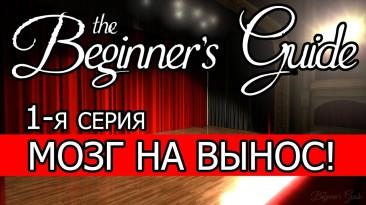 """Прохождение игры """"The Beginner's Guide"""" - Игра про игры"""
