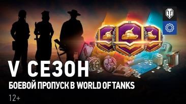 В игре World of Tanks скоро начнется 5 сезон боевого пропуска