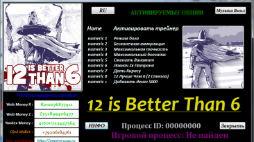 12 is Better Than 6: Трейнер/Trainer (+10) [1.0] {MaxTre}