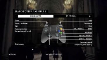 "Mafia 2 ""Ретекстур клавиш под геймпад Xbox360"""