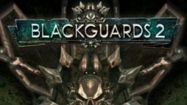 Blackguards 2: трейлер на грани безумия