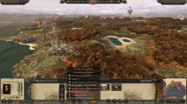 Total War: Attila: Чит-Мод/Cheat-Mode (Удвоенный рост в поселениях)