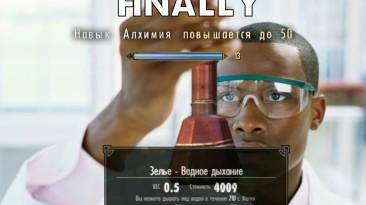 Наконец-то