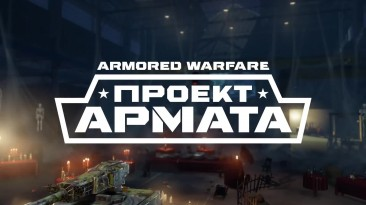AW: Проект Армата. Командирский прицел: Хеллоиун