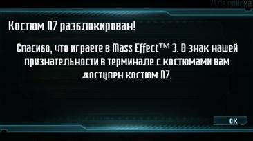 "Dead Space 3 ""Активация костюма из mass effect 3 и резака из dead space 2"""