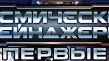 Space Rangers / Космические рейнджеры: Сохранение/SaveGame (Контроль около 90% систем всей галактики.Возможность сдать отчёт об окончании войны и закончить игру) [1.7]