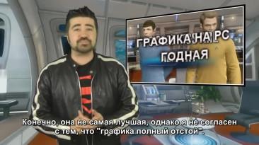 Star Trek - обзор от Angry Joe [Русские субтитры]