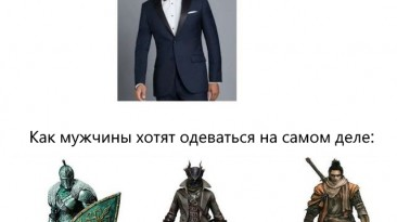 Одежда настоящих мужчин