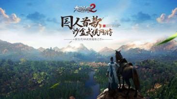 "Появилась информация об отмене разработки MMORPG ""Age of Wushu 2"""
