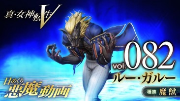 Новый трейлер Shin Megami Tensei 5, демонстрирующий Лугару