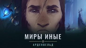 """Новая анимационная короткометражка World of Warcraft: Shadowlands - """"Миры иные: Арденвельд"""""""