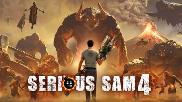 В Serious Sam 4 появилась официальная поддержка моддинга