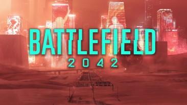 """""""Путь Неприкаянных"""" - Концепт-арты и первые подробности мира Battlefield 2042"""
