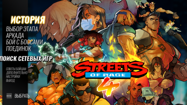 "Streets of Rage 4 ""BlazeSoR4 в мед.маске"""