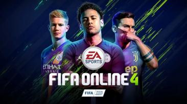 """Обновление FIFA Online 4 - Режим """"2vs2"""" и временное отключение ивента """"Трофеи за лояльность"""""""